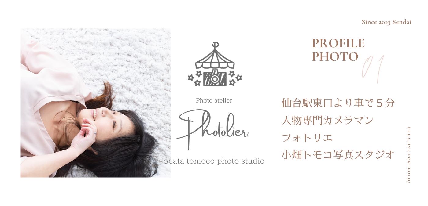 宮城仙台のプロフィール写真・宣材写真なら【Photolierフォトリエ】女性カメラマンが撮影します