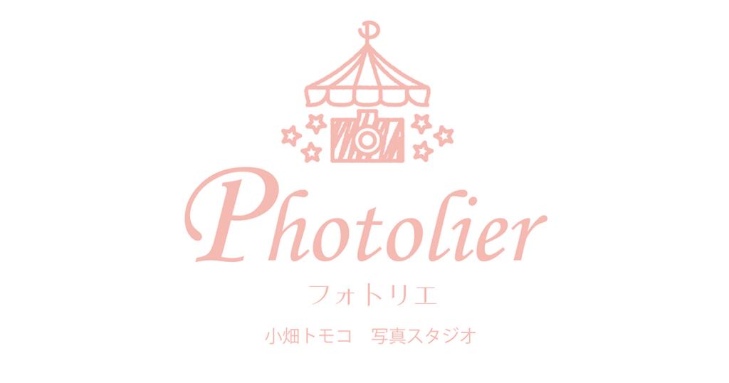仙台の写真スタジオフォトリエ