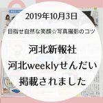 仙台フォトリエ子供写真の撮り方新聞掲載されました