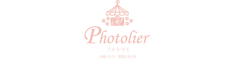 仙台新寺通り【フォトリエ小畑トモコ写真スタジオ】赤ちゃん・子供写真撮影|ハーフバースデー・誕生日など|