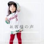 仙台の写真スタジオレビュー