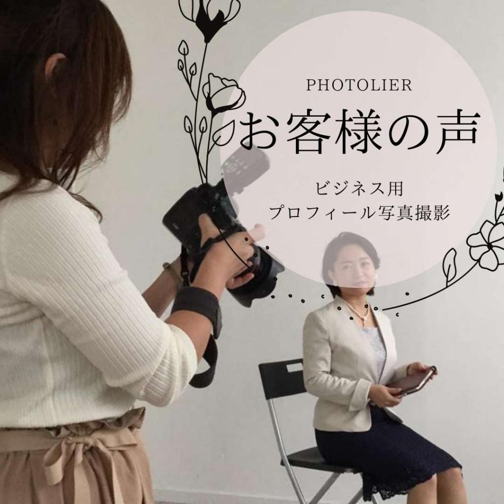 プロフィール撮影女性カメラマン