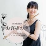 仙台の演奏家音楽家のプロフィール写真撮影