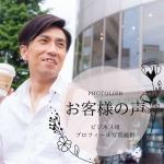 仙台のプロフィール写真撮影