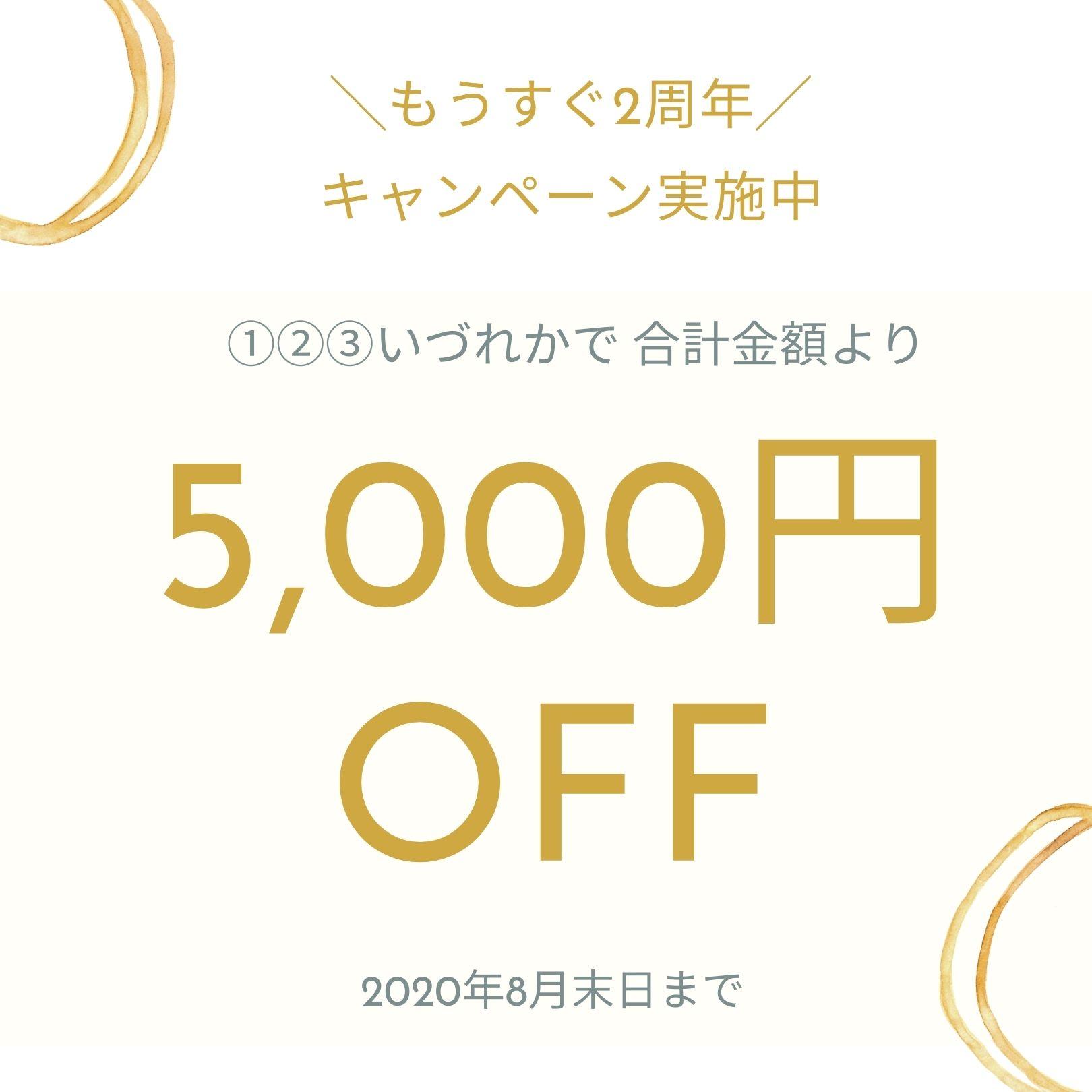 \キャンペーン継続中/家族写真撮影が5000円OFF・お子様の誕生日や記念日にぜひお越しください