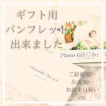 仙台 出産祝い 写真
