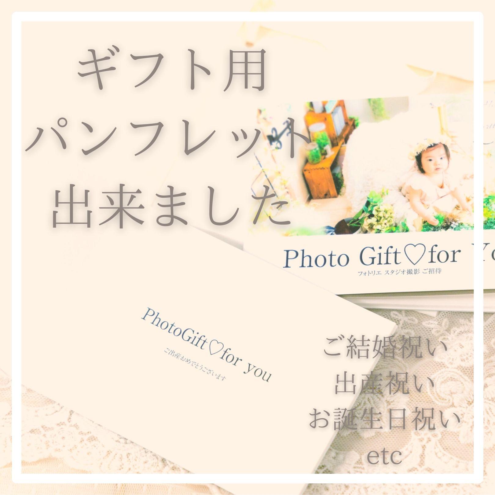 【ギフト対応】出産祝い・誕生日祝い・入園入学祝いに送れるギフトプラン、出来ました|仙台のフォトスタジオ|ママカメラマン